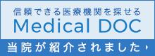 信頼できる医療機関を探せるMedecal DOC