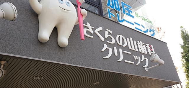 地域に皆様が通いやすい歯科医院にするために