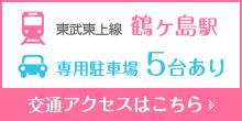 東武東上線 鶴ヶ島駅 専用駐車場 5台あり 交通アクセスはこちら